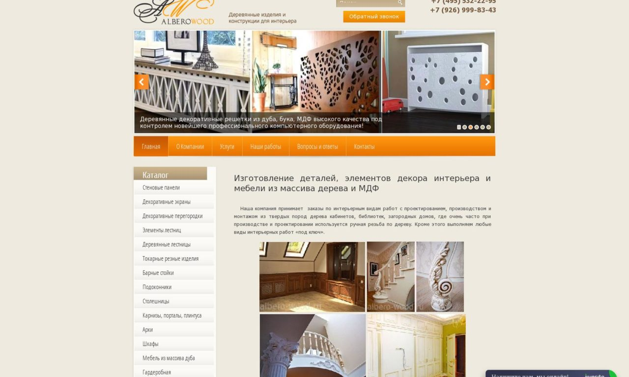 Albero-wood