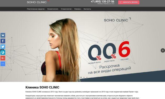 Sohoclinic