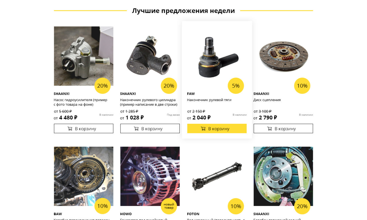 Vostokparts