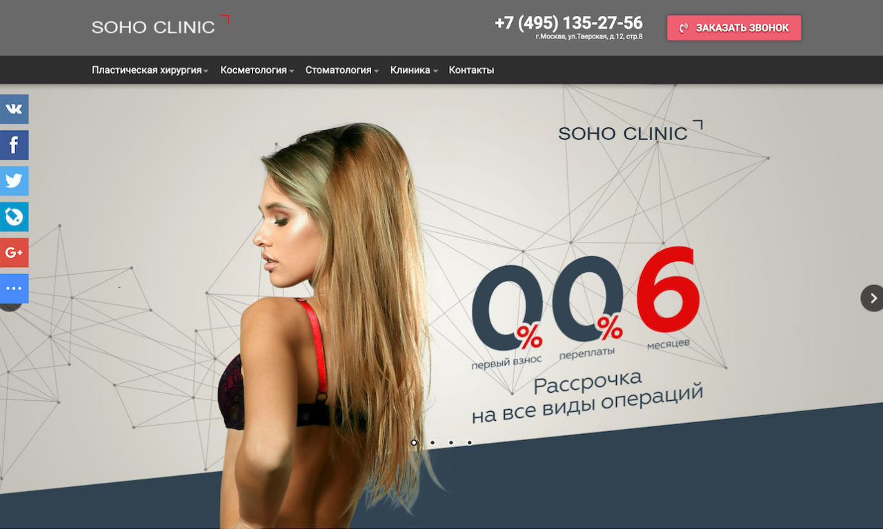 Sohoclinic